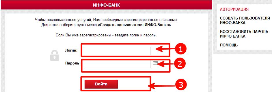 Форма для входа в личный кабинет Русфинанс Банка