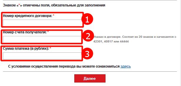 русфинанс банк оплатить кредит онлайн по номеру договора самара онлайн займ в беларуси на карту