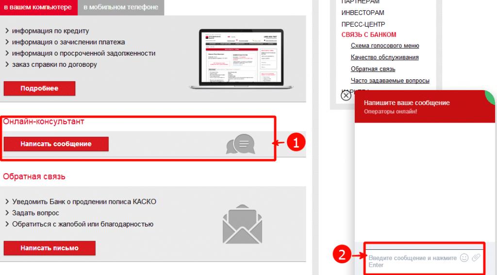 Связь с онлайн-консультантом ИНФО-Банка