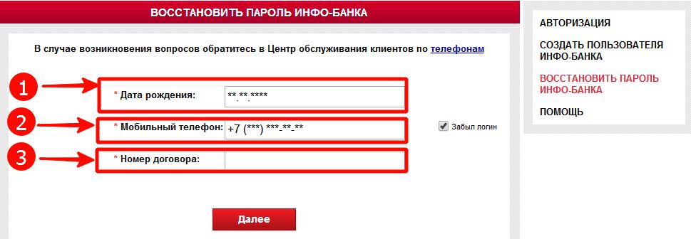 Восстановление пароля в личный кабинет Русфинанс Банка